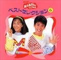 NHK「おかあさんといっしょ」ベストセレクション6
