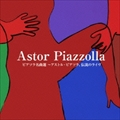 ピアソラ名曲選〜アストル・ピアソラ,伝説のライヴ