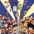 続々々々・テレビまんが懐かしのB面コレクション (2枚組 ディスク2)