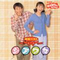 NHK「おかあさんといっしょ」最新ベスト シアワセ