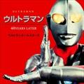 ウルトラマン 〜40years later〜