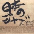 日本のジャズ - SAMURAI SPIRIT -