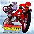 「韋駄天翔」オリジナルサウンドトラック(2)
