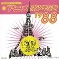 みんなのテレビ・ジェネレーション アニメ歌年鑑 1988年
