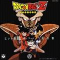 「ドラゴンボールZ」ヒット曲集5-光の旅-