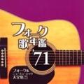 フォーク歌年鑑 1971 フォーク&ニューミュージック大全集(7)〜キングレコード編