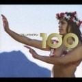 ベスト・ハワイアン100 (4枚組 ディスク1)