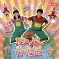 NHK「おかあさんといっしょ」最新ベスト ぼよよん行進曲