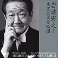 岩城宏之指揮 東京混声合唱団 (2枚組 ディスク1)