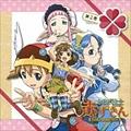 「おとぎ銃士 赤ずきん」キャラクターミニアルバム 第2巻 〜三銃士&りんご〜