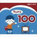 アニソン100 (3枚組 ディスク1)