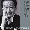 岩城宏之指揮 東京混声合唱団 (2枚組 ディスク2)