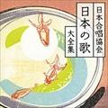 日本合唱協会 日本の歌 大全集 (2枚組 ディスク2)