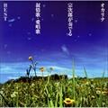 オカリナ宗次郎が奏でる叙情歌・愛唱歌BEST (2枚組 ディスク1)