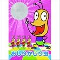 【CDシングル】NHK「みんなのうた」おしりかじり虫