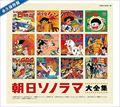 永久保存盤 朝日ソノラマ大全集 (5枚組 ディスク1)