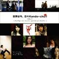 世界は今、日々Kando+chu!! 1 〜アジアは一つ!フィバ!! ユナイテッド・アジア!!〜