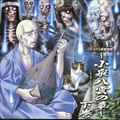 DEARS怪談物語〜小泉八雲の章〜下巻 (2枚組 ディスク1)