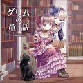 Come across〜DEARS朗読物語〜2 グリムの童話 (2枚組 ディスク1)