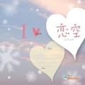 I love 恋空 from 魔法のiらんど