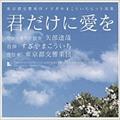 「君だけに愛を」東京都交響楽団×すぎやまこういちヒット曲集