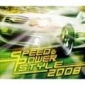 スピード&パワー・スタイル 2008 (2枚組 ディスク1)