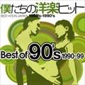 僕たちの洋楽ヒット ベスト・オブ・90's 1990-99