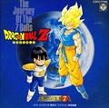 ドラゴンボールZ ヒット曲集 7