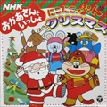 NHK「おかあさんといっしょ」にこにこぷんのクリスマス