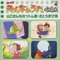 NHK「みんなのうた」ベスト 山口さんちのツトム君・さとうきび畑