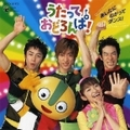NHK「うたっておどろんぱ」〜あしたに むかってダンス!