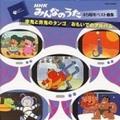 NHK「みんなのうた」45周年ベスト曲集 赤鬼と青鬼のタンゴ〜おもいでのアルバム