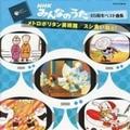 NHK「みんなのうた」45周年ベスト曲集 メトロポリタン美術館/スシ食いねぇ!〜