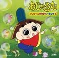 NHKアニメ「おじゃる丸」オリジナルサウンドトラック3