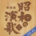 保存盤 昭和の演歌 2 昭和42-43年 (2枚組 ディスク1)