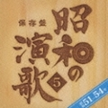 保存盤 昭和の演歌 5 昭和51〜54年 (2枚組 ディスク2)