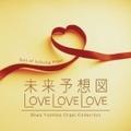 未来予想図・LOVE LOVE LOVE〜吉田美和オルゴール作品集 [インストゥルメンタル] (2枚組 ディスク1)