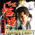THE 極道☆TRANCE PARTY:関東死闘編