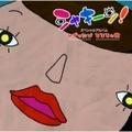 NHK「シャキーン!」みずのたび/るるるの歌