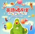 NHK「英語であそぼ」FUN FUN songs 2004〜2005ベスト
