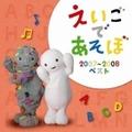 NHK「えいごであそぼ」2007〜2008 ベスト