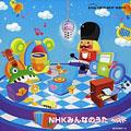 NHK「みんなのうた」ベスト (2枚組 ディスク1)