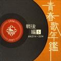青春歌年鑑 [戦後編] 5 昭和31年〜32年 (2枚組 ディスク1)