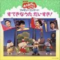NHK「おかあさんといっしょ」ファミリーコンサート すてきなうた だいすき!
