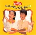 NHK「おかあさんといっしょ」ベストセレクション1
