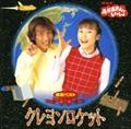 NHK「おかあさんといっしょ」最新ベスト クレヨンロケット