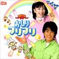 NHK「おかあさんといっしょ」最新ベスト おしりフリフリ