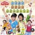NHK「おかあさんといっしょ」ファミリーコンサート ともだちはじめてはじめまして!