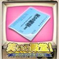 笑いの殿堂〜コミック・ソング・カーニバル