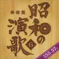 保存盤 昭和の演歌 6 昭和55-57年 (2枚組 ディスク1)